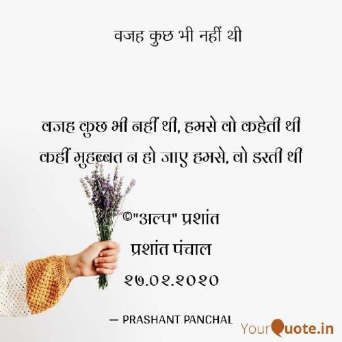 #PoemStatus in Hindi, Gujarati, Marathi   Matrubharti