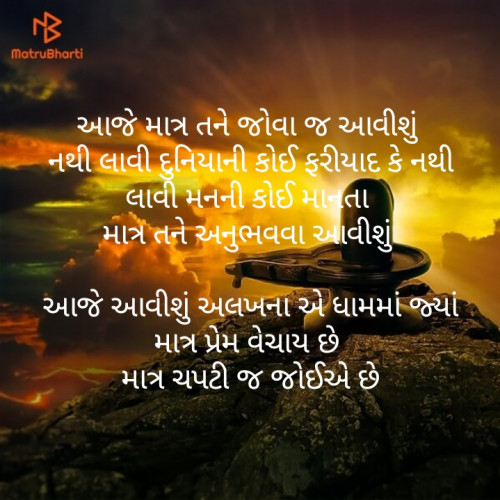 Quotes, Poems and Stories by Anami Indian ... Dip@li..., | Matrubharti