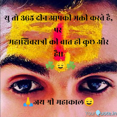 #mahakalStatus in Hindi, Gujarati, Marathi | Matrubharti
