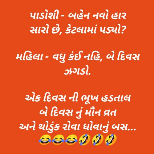 Gujarati Jokes Status and Whatsapp Status   Matrubharti