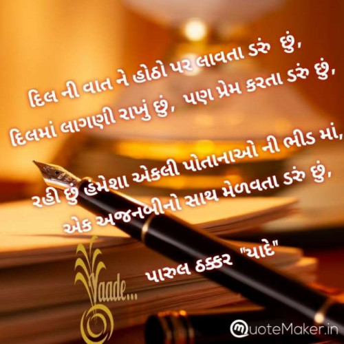 Post by પારૂલ ઠક્કર yaade on 01-Mar-2020 04:51pm