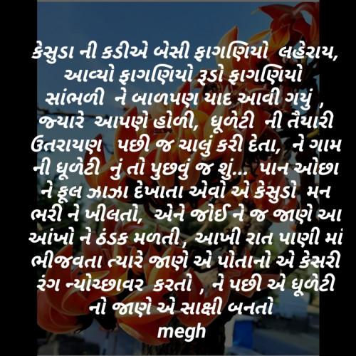 Post by Kothari Megha on 01-Mar-2020 10:18pm