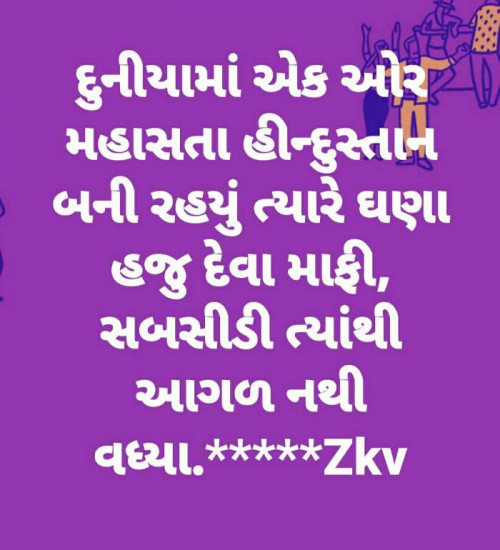 Post by K V Zankat on 03-Mar-2020 03:09pm