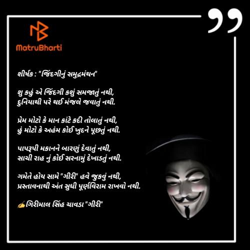 Post by Chavda Girimalsinh Giri on 03-Mar-2020 07:34pm