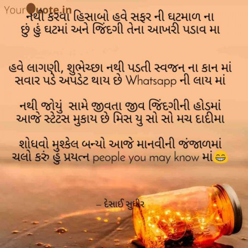 Post by સુધીર on 07-Mar-2020 12:40pm