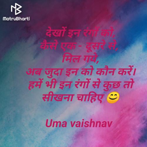 Post by Uma Vaishnav on 10-Mar-2020 12:32am