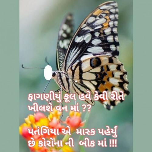Post by પારૂલ ઠક્કર yaade on 10-Mar-2020 09:50am