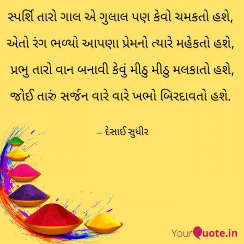 Post by સુધીર on 11-Mar-2020 03:44pm
