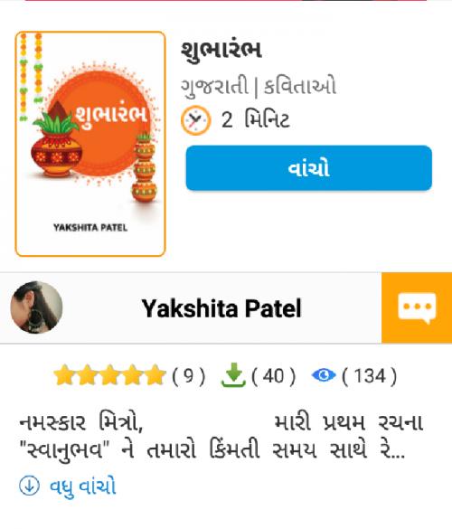 Post by Yakshita Patel on 14-Mar-2020 01:03pm