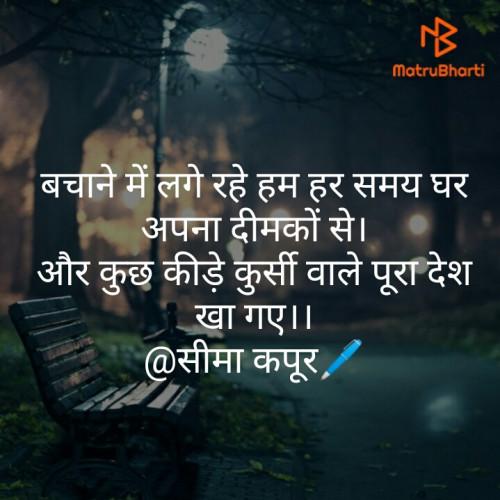 Post by Seema Kapoor on 16-Mar-2020 11:47pm