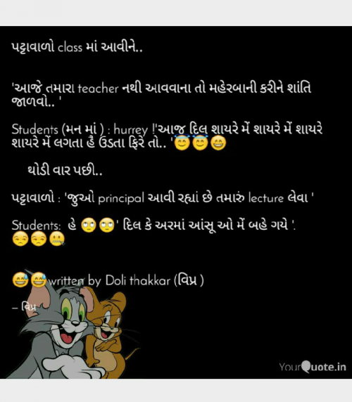 Post by Doli thakkar વિપ્ર on 19-Mar-2020 02:05pm