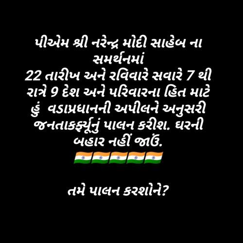 Post by Er Bhargav Joshi બેનામ on 19-Mar-2020 09:19pm