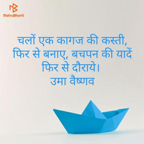 Post by Uma Vaishnav on 14-Mar-2020 12:20am