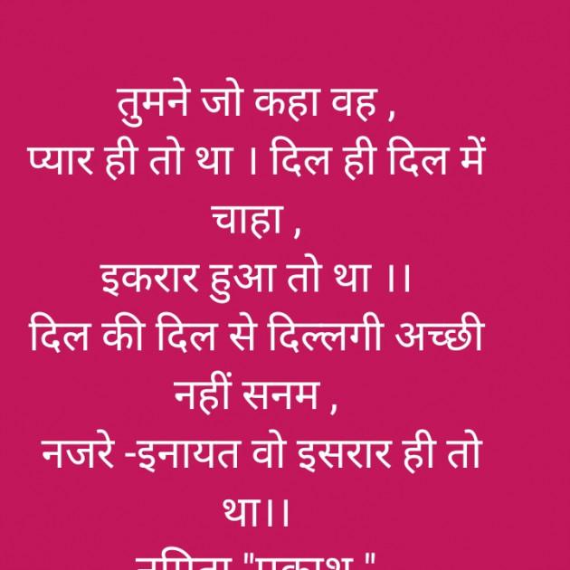 Post by Namita Gupta on 21-Mar-2020 02:30pm