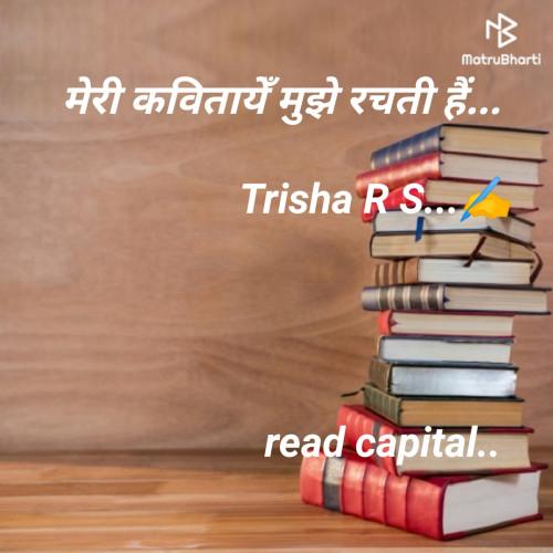 Post by Trisha R S on 21-Mar-2020 06:31pm