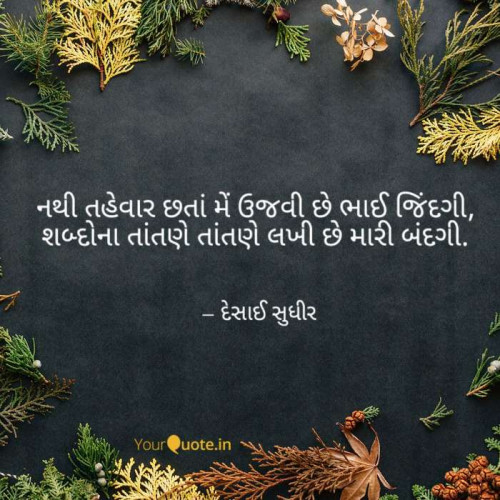 Post by સુધીર on 21-Mar-2020 07:33pm