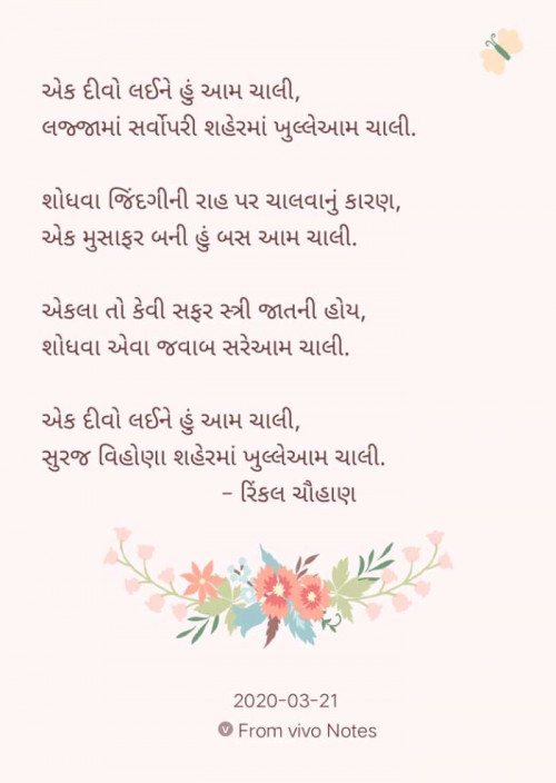 Post by Rinkal Chauhan on 22-Mar-2020 05:21pm