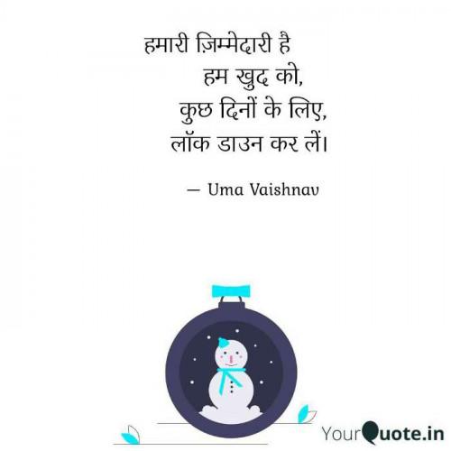 Post by Uma Vaishnav on 23-Mar-2020 10:38pm