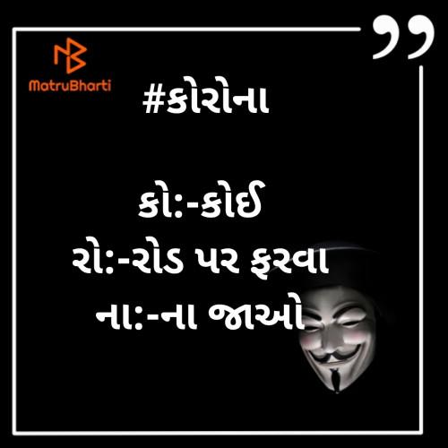 Post by Yogesh Suthar on 24-Mar-2020 07:10am