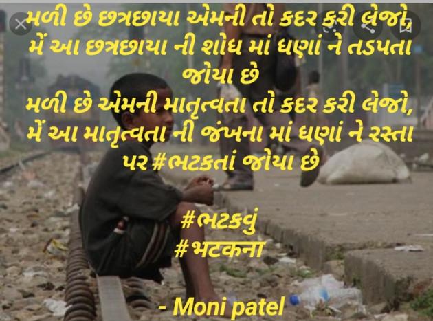 Post by Moni Patel on 24-Mar-2020 08:45am