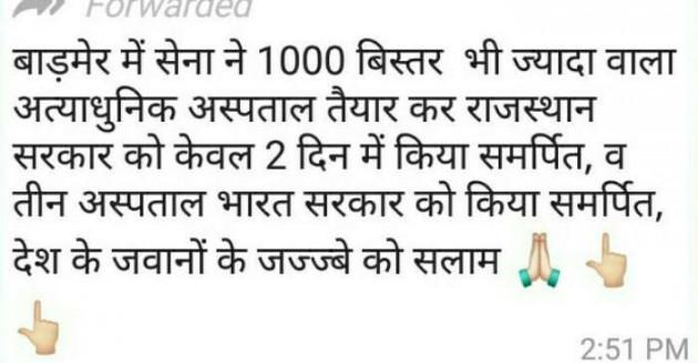 Post by Virdeep Sinh Rajput on 24-Mar-2020 10:37am