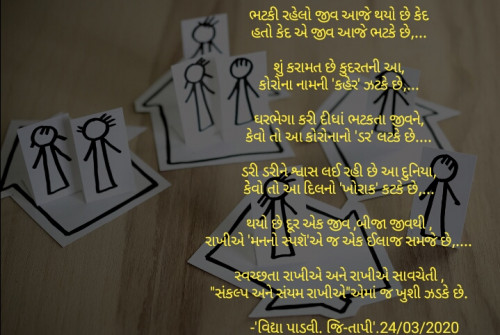 Post by Vidya Padvi on 24-Mar-2020 07:04pm