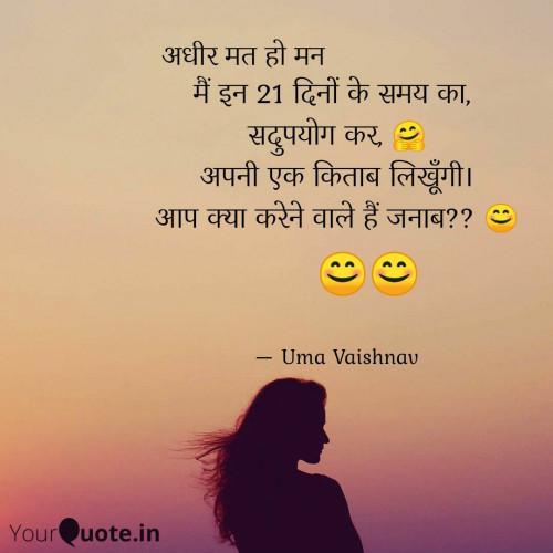 Post by Uma Vaishnav on 24-Mar-2020 10:54pm