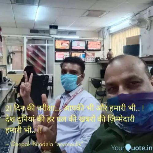 Post by Deepak Bundela AryMoulik on 25-Mar-2020 09:51am