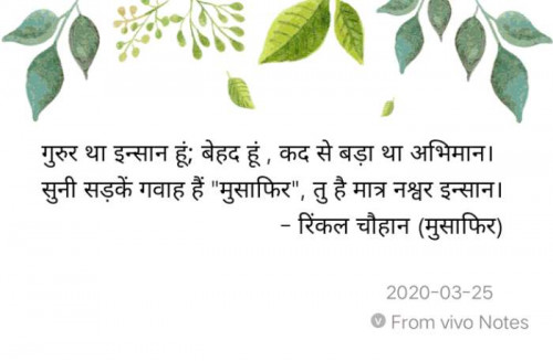 Post by Rinkal Chauhan on 25-Mar-2020 01:28pm
