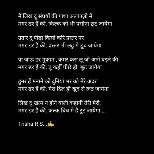 Post by Trisha R S on 25-Mar-2020 02:15pm