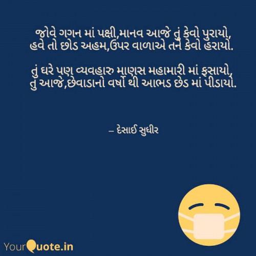 Post by સુધીર on 25-Mar-2020 11:06pm