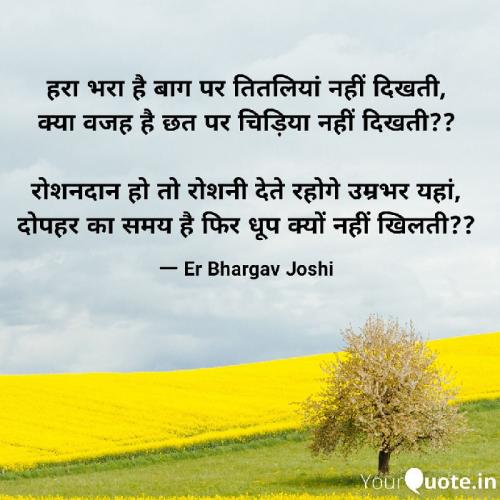 Post by Er Bhargav Joshi બેનામ on 26-Mar-2020 07:47am