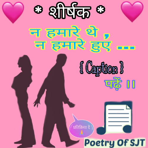 Post by Poetry Of SJT on 26-Mar-2020 07:59am