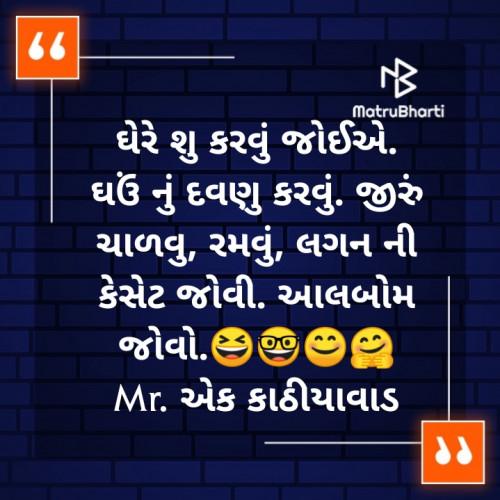 Post by Sagar S Rasadiya on 26-Mar-2020 09:54am