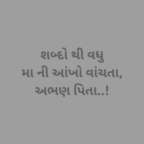 Post by Riddhi Patoliya on 26-Mar-2020 11:54am
