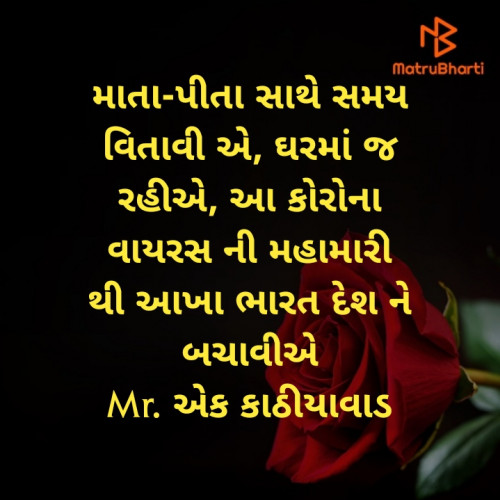 Post by Sagar S Rasadiya on 27-Mar-2020 09:03am
