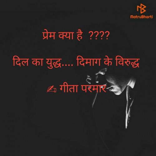 Post by Parmar Geeta on 27-Mar-2020 10:36am