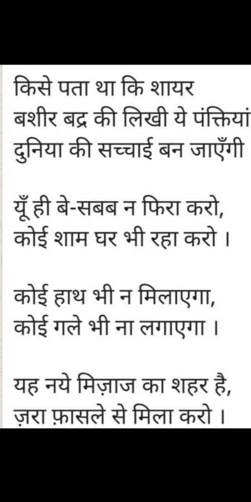 Post by Heema Joshi on 27-Mar-2020 02:19pm