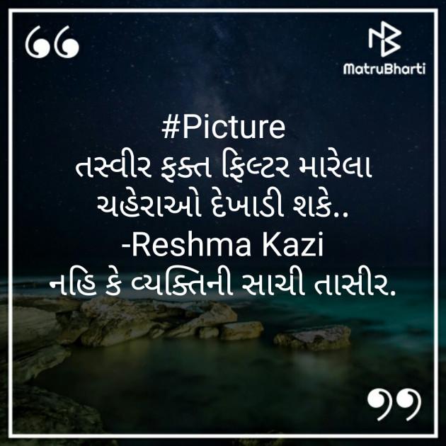 Post by Reshma Kazi on 27-Mar-2020 07:23pm