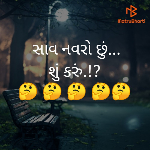 Post by જિદ્દી બાળક...Rohit... on 27-Mar-2020 10:08pm