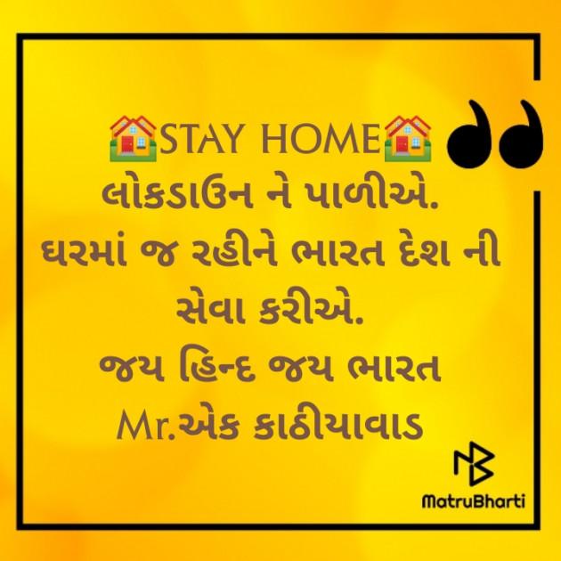 Post by Sagar S Rasadiya on 28-Mar-2020 08:17am