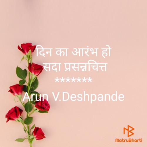 Post by Arun V Deshpande on 28-Mar-2020 09:36am