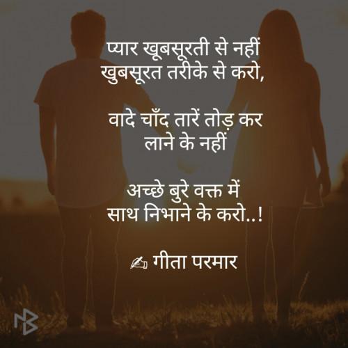 Post by Parmar Geeta on 28-Mar-2020 03:52pm