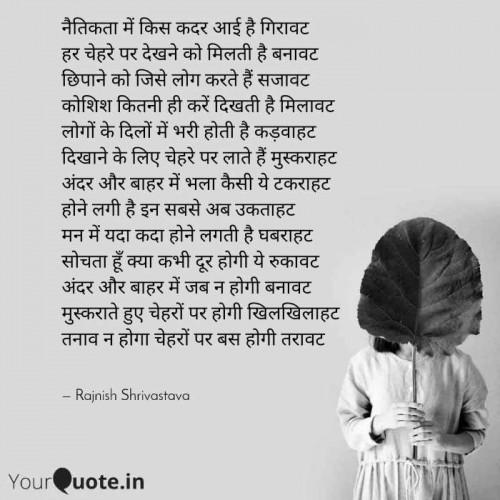 Post by Rajnish Shrivastava on 28-Mar-2020 09:05pm