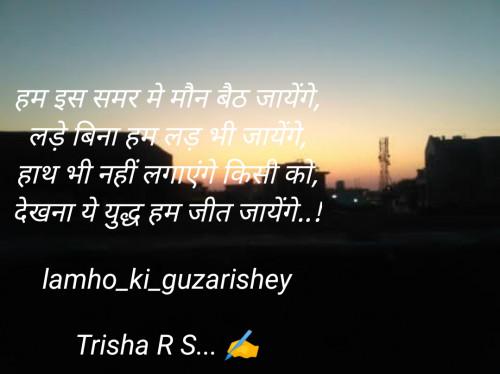 Post by Trisha R S on 28-Mar-2020 10:24pm
