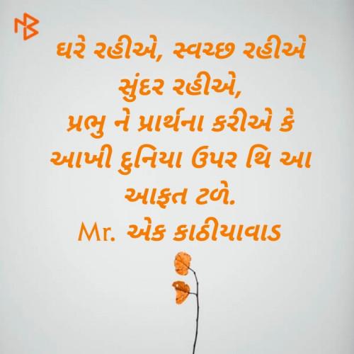 Post by Sagar S Rasadiya on 29-Mar-2020 08:59am