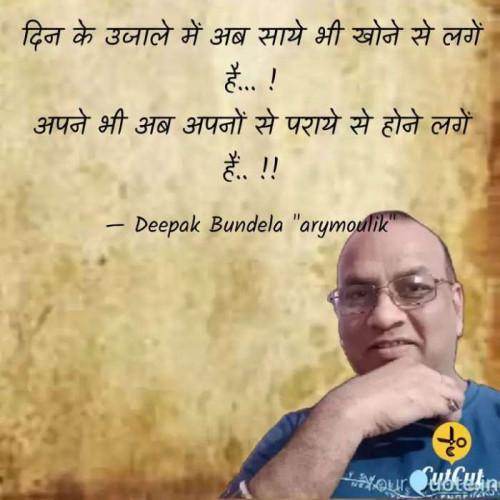 Post by Deepak Bundela AryMoulik on 29-Mar-2020 10:41am