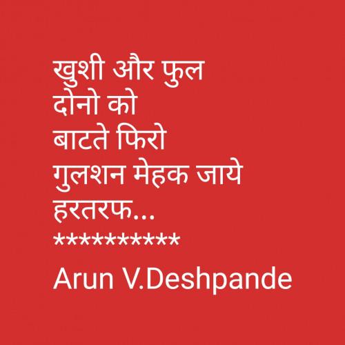 Post by Arun V Deshpande on 29-Mar-2020 11:23am