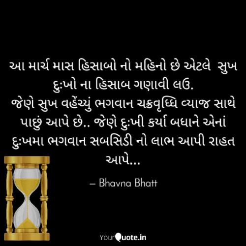 Post by Bhavna Bhatt on 29-Mar-2020 12:54pm