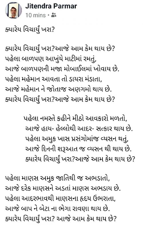 Post by Jitendrabhai on 29-Mar-2020 04:30pm